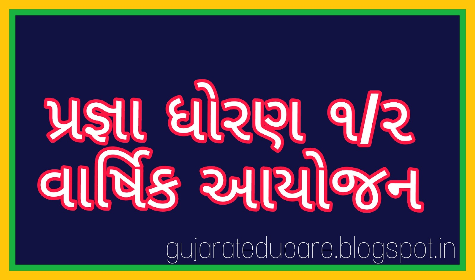 PRAGNA VARSHIK AAYOJAN FOR STANDARD - 1 & 2 - Gujarat Educare
