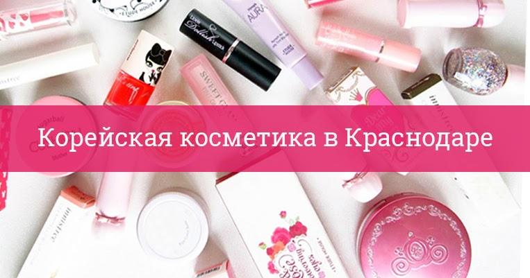 Корейская Косметика В Челябинске Интернет Магазин