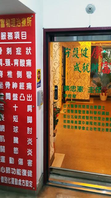 康富物理治療所 台北市中正區寧波西街3號4樓 中正紀念堂站 徒手治療 SFMA 肌內效貼紮