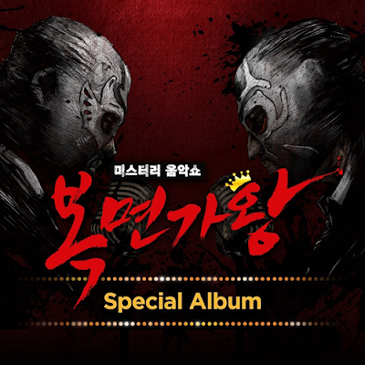 Various Artists – King of Mask Singer Special