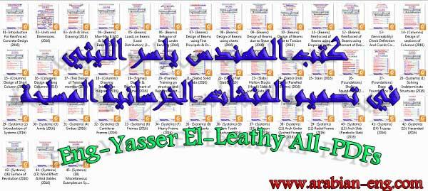 جميع كتب المهندس ياسر الليثي في التصميم | Eng-Yasser El-Leathy All-PDFs
