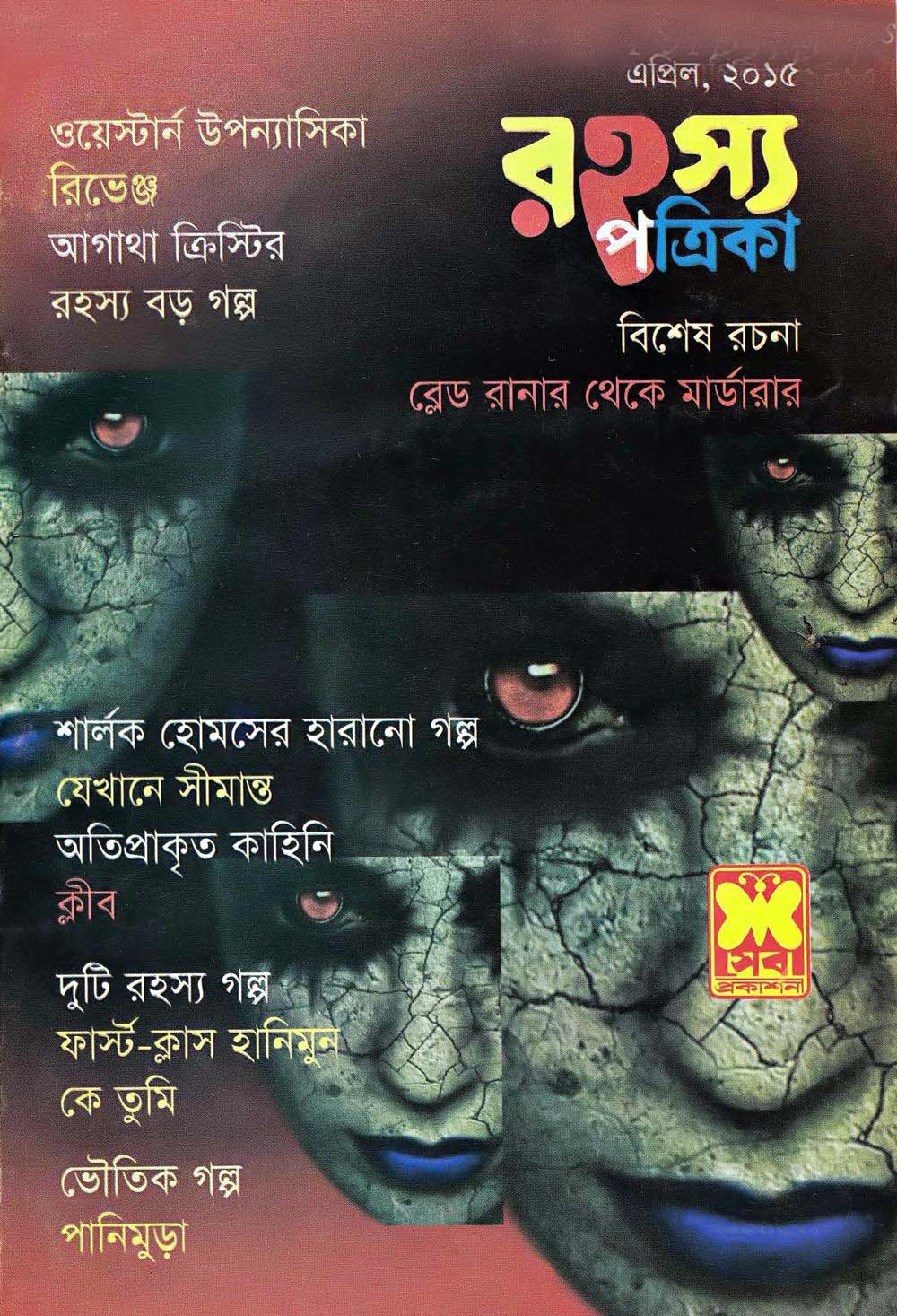 Rahasya Patrika April 2015 Free Download Bangla E Books Free