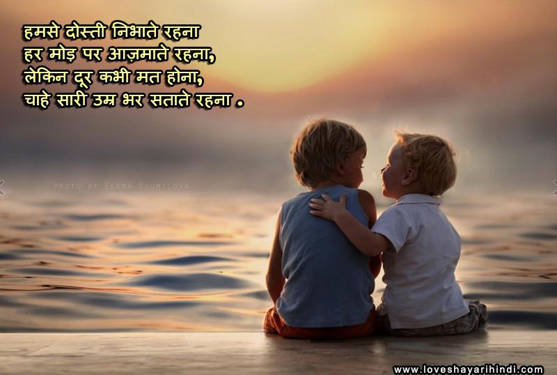 500+ Dosti Friendship Shayari - दोस्ती शायरी हिंदी