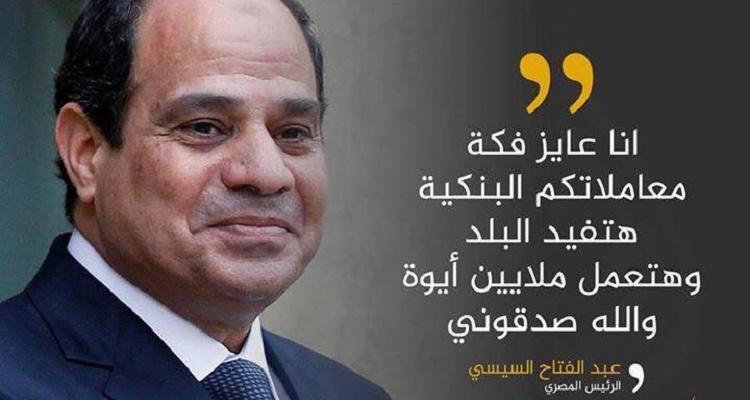 """شاهد كيف رد المصريون على طلب السيسي لهم"""" عايز فكة معاملاتكم البنكية """""""