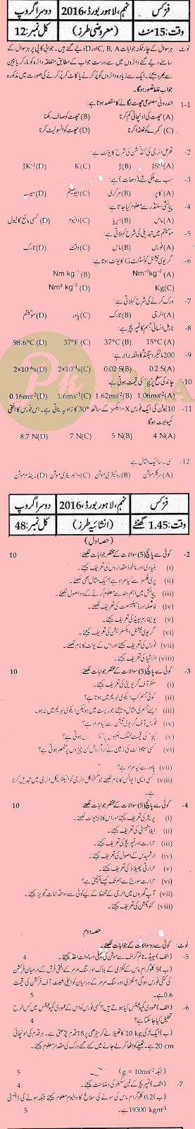Past Papers of 9th Class Lahore Board 2016 Physics