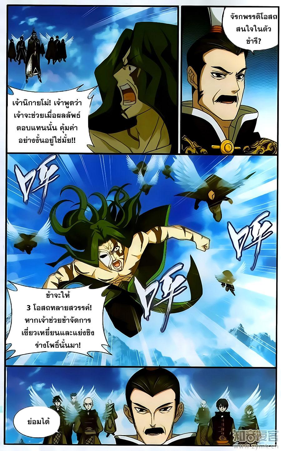 อ่านการ์ตูน Doupo Cangqiong 199 ภาพที่ 17