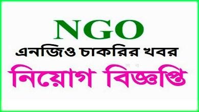 এনজিও চাকরির খবর ২০২০ NGO job circular 2020 in Bangladesh