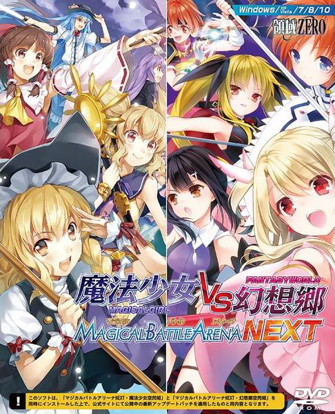 Magical Girl Vs. Fantasy World Magical Battle Arena NEXT