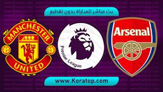 مشاهدة مباراة ارسنال ومانشستر يونايتد بث مباشر بتاريخ 10-03-2019 الدوري الانجليزي