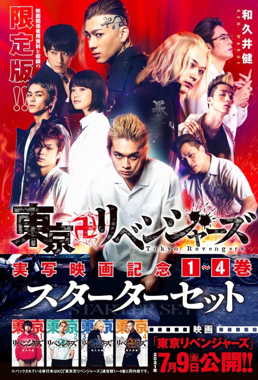 Cover Volume 1-4 Versi Baru Akan Dirilis Untuk Memperingati Live Action Tokyo Revengers