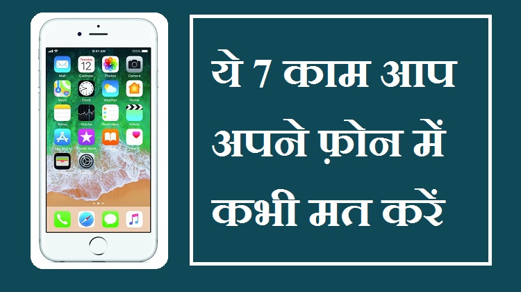 Not do in smartphone hindi