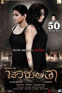 Charulatha Kannada Movie