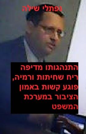 שופט משפחה נפתלי שילה רמת גן - התנהגותו מדיפה שחיתות ורמיה - פוגע קשות באמות הציבור בבית המשפט