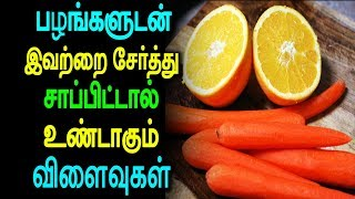 Fruit combination which are badly affects your health..