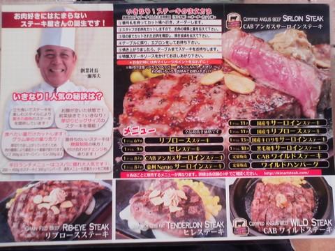 メニュー2 いきなりステーキリーフウォーク稲沢店