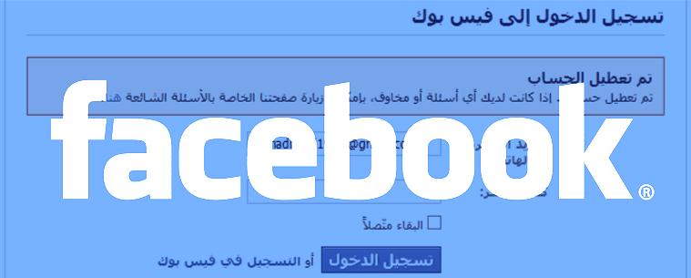 شرح كيفية استعادة حساب فيسبوك تم تعطيله خطوة خطوة