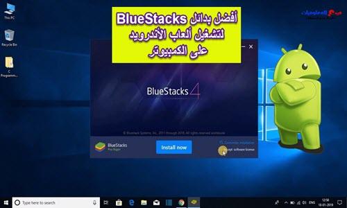 15 أفضل بدائل BlueStacks لتشغيل ألعاب وتطبيقات Android على الكمبيوتر