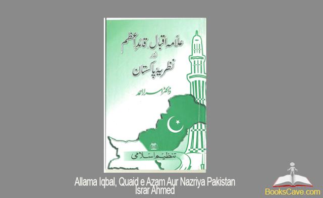Free Download Allama Iqbal, Quaid-e-Azam Aur Nazriya Pakistan pdf version media fire link