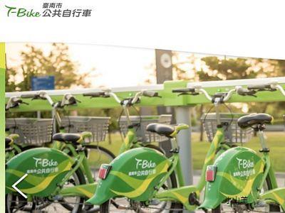 台南t-bike