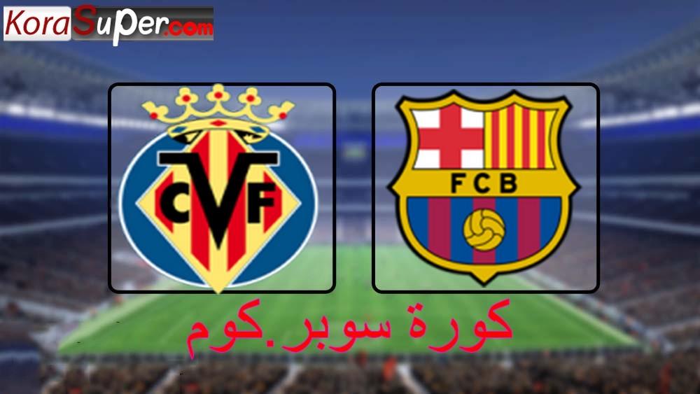 مشاهدة بث مقابلة برشلونة مع فياريال 24-09-2019