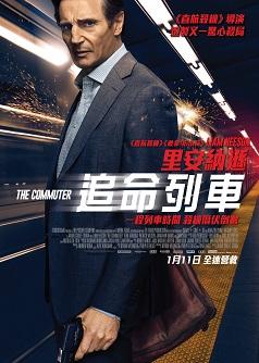 Hành Khách Bí Ẩn - The Commuter (2018)