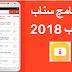برنامج سناب تيوب للتحميل من اليوتيوب للاندرويد 2018