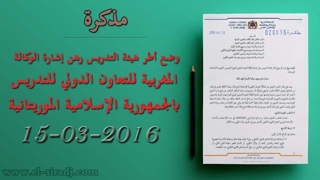 وضع أطر هيئة التدريس رهن إشارة الوكالة المغربية للتعاون الدولي للتدريس بالجمهورية الإسلامية الموريتانية