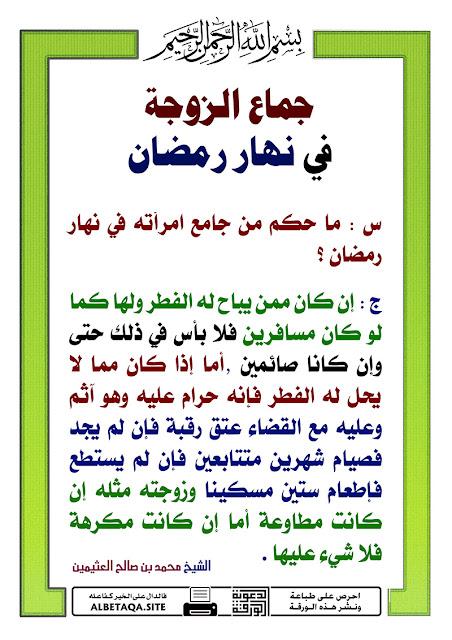 حكم جماع الزوجة في نهار رمضان نور الهدي القران