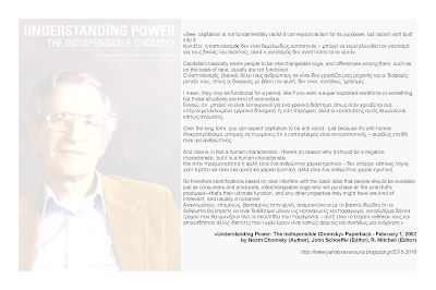 «Understanding Power» by Noam Chomsky