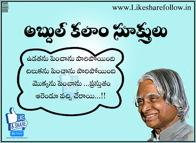 Beautiful Inspiring Quotes From Abdul Kalam