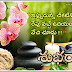 Telugu Good Night Quotes for Friends
