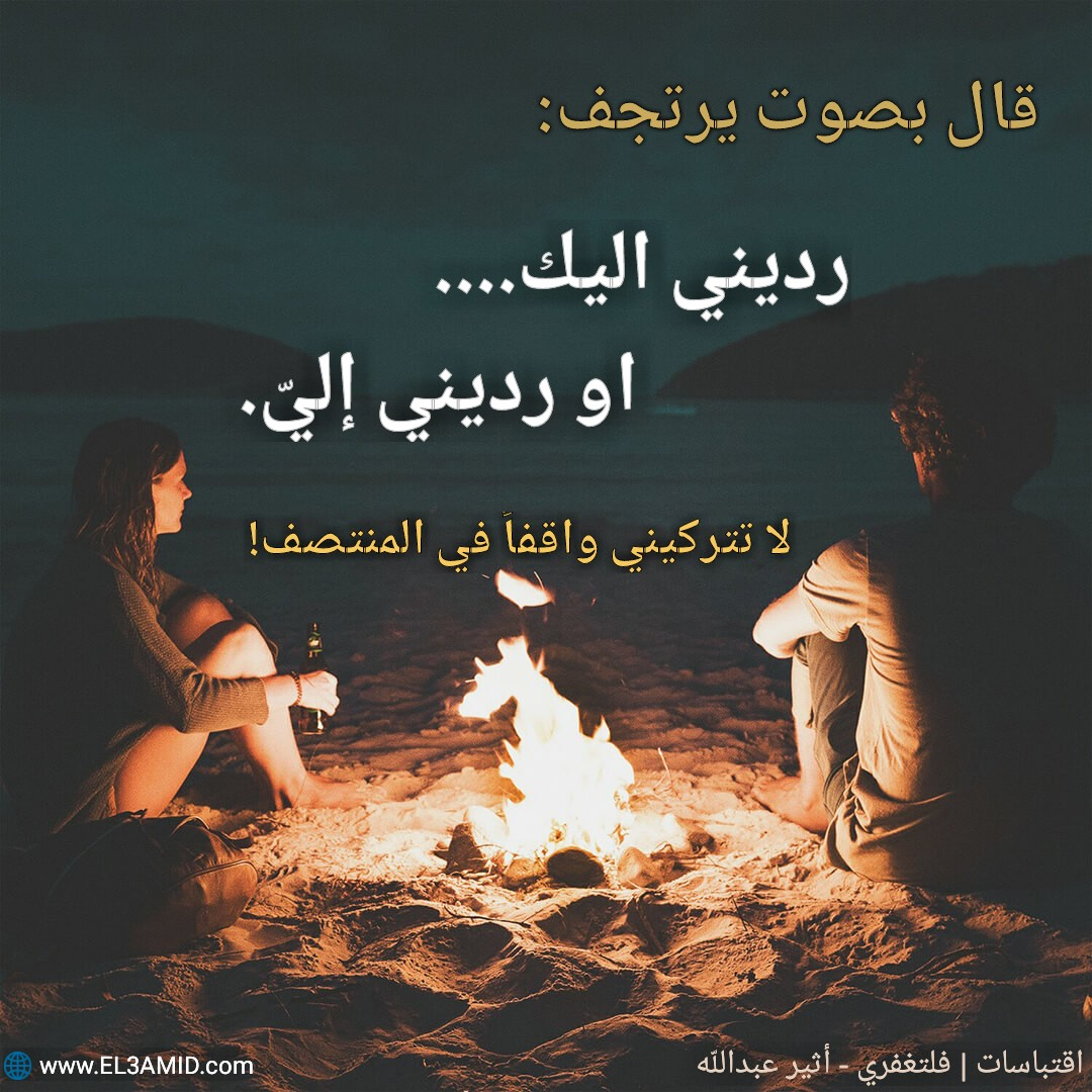 اقتباسات رواية فلتغفري أثير عبد الله