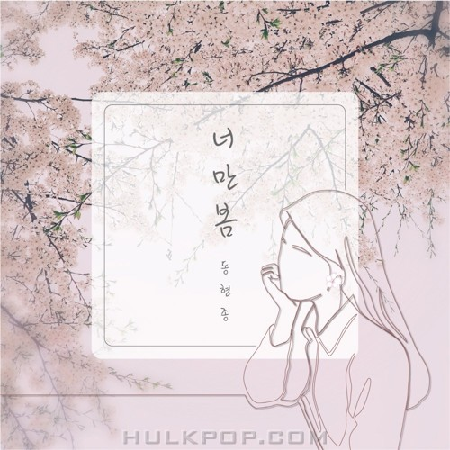 DongHyunJong – 너만 봄 – Single