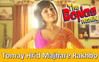 Hrid Majhare Rakhbo - The Bongs Again
