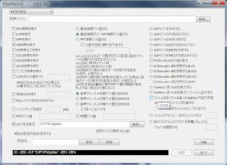 tssplitter 1.26 ダウンロード