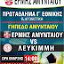 Ποδόσφαιρο Γ΄Εθνικη : Κυριακή 19/11 ο Ερμής  Αμυνταίου αντιμετωπίζει τη Λευκίμμη