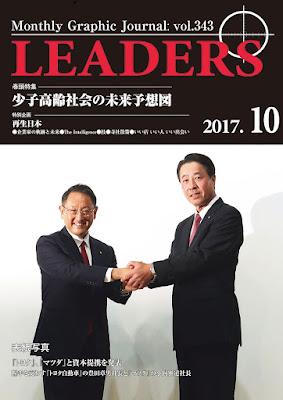 月刊 リーダーズ(LEADERS) 2017-10月号 raw zip dl