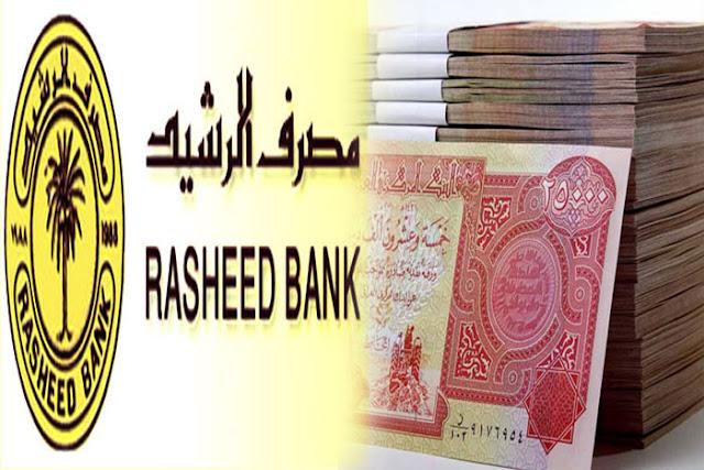 هام الإعلان عن شروط الحصول على قروض وسلف مصرفي الرافدين والرشيد