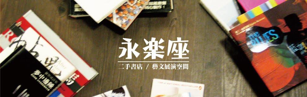 http://yonglezuo.blogspot.tw/2012/09/blog-post.html