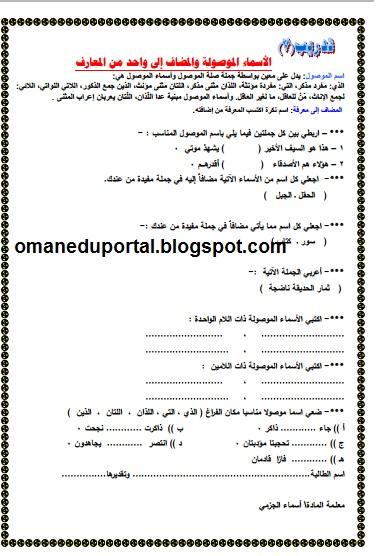 شرح درس الأسماء الموصولة والمضاف إلى واحد من المعارف للصف السابع لغة عربية الفصل الاول