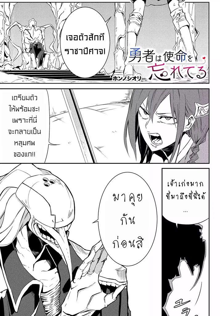 อ่านการ์ตูน Yuusha wa Shimei wo Wasureteru ตอนที่ 1 หน้าที่ 3