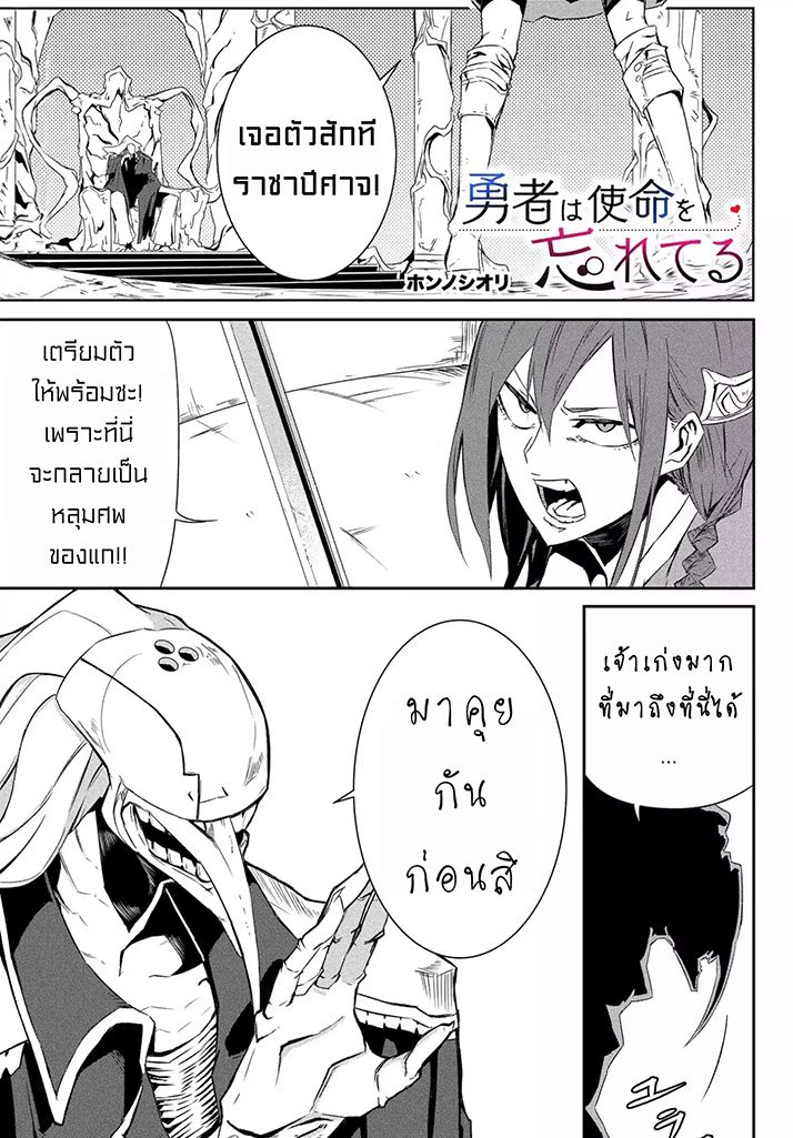 อ่านการ์ตูน Yuusha wa Shimei wo Wasureteru ตอนที่ 1 หน้า 3