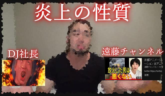 【シバター炎上論】レペゼン地球の炎上商法失敗から学ぶ炎上の性質 遠藤チャンネルの逆張り炎上との違い