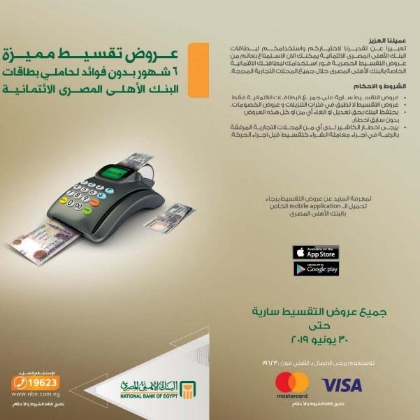 عروض واماكن تقسيط فيزا البنك الأهلي 6شهور بدون فوائد حتى