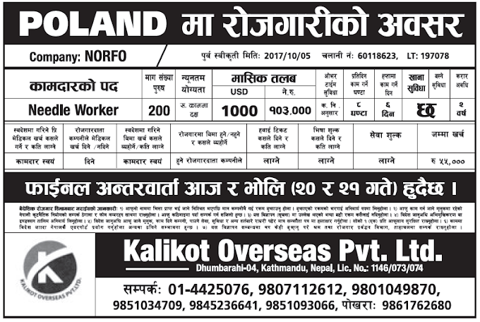 Jobs in Poland for Nepali, Salary Rs 1,03,000
