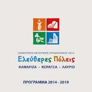 «ΕΛΕΥΘΕΡΕΣ ΠΟΛΕΙΣ»: Πρόγραμμα 2014 - 2019