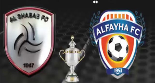 تعادل سلبي في مباراة الشباب والفيحاء اليوم 10-3-2018 في الاسبوع 24 الدوري السعودي