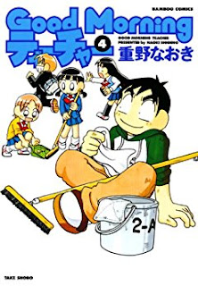 GoodMorningティーチャー 第01-04巻