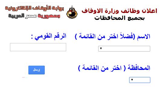 وظائف وزارة الاوقاف لمختلف التخصصات للجنسين بجميع المحافظات - التقديم على الانترنت