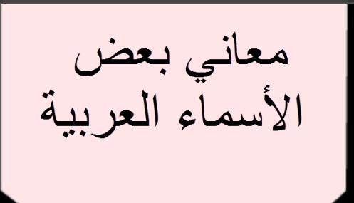 معاني بعض الأسماء العربية
